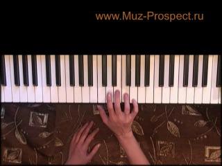 [Самоучитель игры на пианино (фортепиано) - Урок 7. Посадка за инструментом]