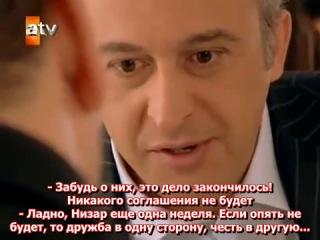 Aşka Sürgün / Любовь и Ненависть. 2 серия.