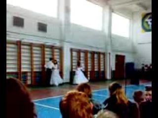 Наш первый смешной и нелепый вальс)))
