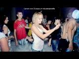 Без слов!отдыхаем! под музыку лобода ремикс - Best New Remix 2013 Track 02 (LOBODA 40 градусов Alex Ortega &amp Ivan Demsoff Remix). Picrolla