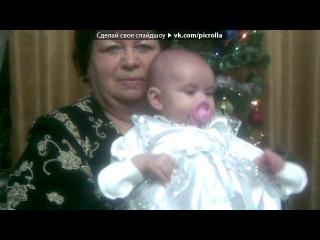 «Новый год 2012» под музыку Песня про папу - Мой любимый папа. Picrolla