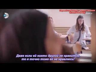 В ожидании солнца (Güneşi beklerken) - 1-ый анонс 7-ой серии (с русскими субтитрами)