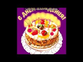 «нина с днём рождения)))» под музыку Песня крокодила Гены и Чебурашки - С днем рождения. Picrolla