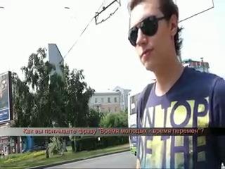 Время Молодых - Время Перемен. 27.06.2012