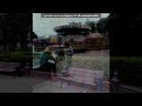 Лесная  под музыку Неизвестный исполнитель - loc dog feat. но рает самых молодых помним, любим, скорбим g-kiss дискотека 90-ых алёнке моей) mckadet ft. bellial привет) 154_afrodita гимн бухгалтеров-студентов мята dj aelyn magda испанские песни а.добрынин гр.веселые ребята dj___supra. Picrolla