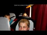 «Поездка на конкурс в Крывой Рог =)))))» под музыку Носков Николай - Есть приятное обстоятельство, я люблю тебя - это здорово!. Picrolla