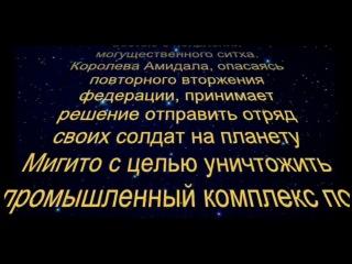 Большая игра по сценарию Звездных войн