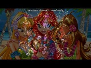 «Красивые Фото • fotiko.ru» под музыку Время и Стекло - Мы танцуем танцы словно иностранцы...  Серебряное море и диско-корабли,  И накрывает лето нас с тобой волной любви.  Серебряное море и диско-корабли,  И накрывает лето нас с тобой волной любви, нас с тобой волной любви. Picrolla