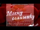 «• ФотоМагия приложение» под музыку А. Начесова - С днем рождения, любимый!!!. Picrolla