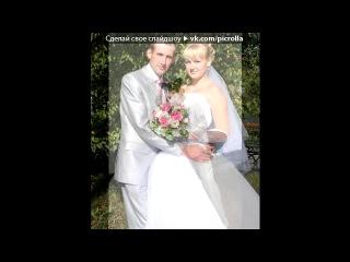 «САМАЯ ЛУЧШАЯ СВАДЬБА В МИРЕ» под музыку Глюкоза - Свадьба. Picrolla