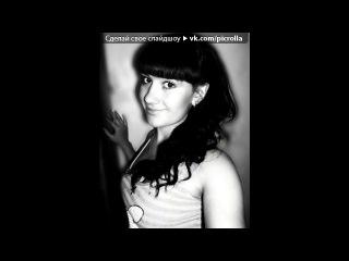 «только я» под музыку Мохито feat. Dj Sasha Abzal - а помнишь,как она смеётся (Sasha Abzal Radio Edit). Picrolla