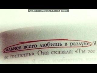 «Со стены Kent» под музыку Тбили feat. Жека Кто ТАМ? - Если. Picrolla