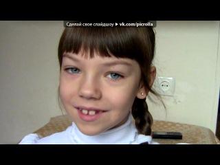 «кристюша» под музыку Сердючка Верка (wapos.ru) - Дольче Габбана. Picrolla