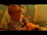 «я и мои малыши))))» под музыку Зайчик Шнуфель - Тусовка Зайцев!!!!Масловская моя любименькая зайка для тебя!!!)))люблю!!!скучаю!!!((. Picrolla
