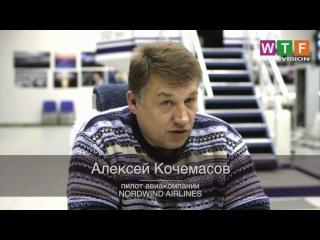 Леха Летчик о пилотах о Airbus)))