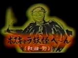 Gaki no Tsukai #215 (20.02.1994)