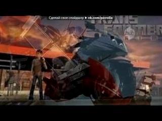 «Трансформеры:Прайм» под музыку Фристайло - Вака-мака-фон!. Picrolla