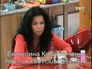 Катя и Барзиков (Июль 2012)