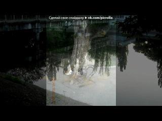 «ЧЕРКЕССК!!!» под музыку REFLEX -   ♥Мой любимый город танцует от ветра, я слушаю музыку в стиле ретро! Все остается, я исчезаю, когда нежно нежно тебя обнимаю!   ♥. Picrolla