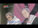 Наруто: Ураганные хроники  Naruto: Shippuuden - 2 сезон 281 серия [Trailer]