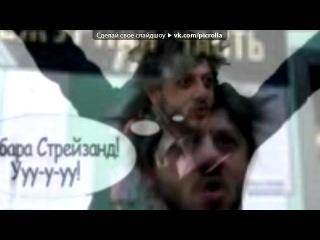 «сашка бородач» под музыку С днём рождения брат - Сднем рождения Сашка бабрикос ). Picrolla