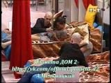 Дом2 Реакция Кати на лысого Венца)