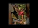 С моей стены под музыку 3XL promo ft. Midway ft. Jambazi - Эй детка, дай мне огня. Picrolla
