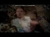С моей стены под музыку Florida feat. Kesha - Right round. Picrolla