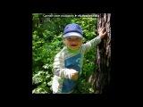 д под музыку Балаган Лимитед &amp Neomaster - Вася-Василёк (Remix). Picrolla