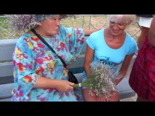 Бабка Коктебель и травка поебень