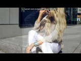 «мила,милана,кэйтлин» под музыку LMFAO - Party Rock Anthem (feat. Lauren Bennett & GoonRock). Picrolla
