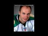 «Хоккеисты ХК » под музыку Руслан Ронич - Гимн ХК Салават Юлаев. Picrolla