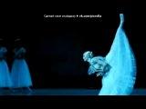 Основной альбом под музыку Адольф Адан - Вальс из балета Жизель (танец подружек). Picrolla