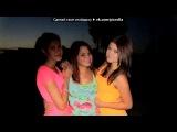 Гуляем весело под музыку ДЭПО ft. Kolibri ft. Kavabanga ft. NaCl - Амф (2012). Picrolla