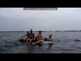 «2012...» под музыку Песня про Аню Кораблину - Аня Принцесса. Picrolla