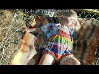 «мой сынуля!» под музыку И.Дубцова, Жасмин, Т.Буланова, Л.Кудрявцева и Алсу - Спи, мое солнышко Спи, там за облачком Дремлют наши ангелы Пока ты в маминых руках. Спи, через много лет сына доверишь мне и уснешь как маленький пока он в маминых руках. Picrolla