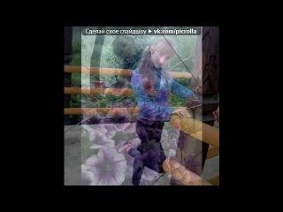 «*ЖУ-ЖУ...я в малиновых очках вижу небо в облачках*» под музыку Вася Нагірняк - Торкнись. Picrolla