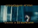 Голодні ігри  The Hunger Games - [Офіційний український тв-ролик]