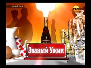 Званый ужин эфир 29.10.2013, неделя 298, суперигра, День 2, Владас Юдицкис