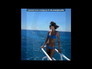 «немного нового))» под музыку DJ. Samodel - Там, где над морем сияет закат. Picrolla