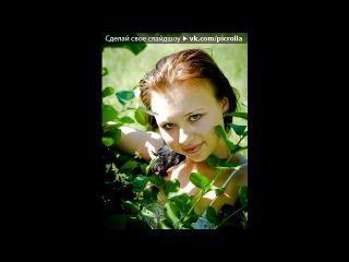 «Первая фотоссесия» под музыку Сергей Жуков-Алёшка. - Народ эта песня когдато была моей любимой....бля вспомнила...ппц,... ..вот это песня..(с)Фёдорова Маша .. Picrolla