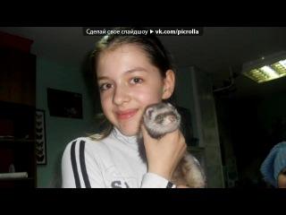 «марине 12» под музыку [►] Наталья Власова и Пелагея - Доченька моя. Picrolla