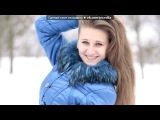 Любимая пора года под музыку Артур Руденко - Падал первый снег. Picrolla