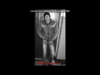 «я и мой любимый=***» под музыку (абсолютный хит)fake project feat. selena gomez - love you like a love song(официальная русская версия). picrolla