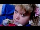 Со стены друга под музыку Инфинити Ты мой герой июль 2011 original Ты ангел мой свет не земной Ты моя нежность моя грубость моя радость бой Ты мальчик мой ты мой герой Я повторяю вновь ты мое счастье под названием любовь Ты для меня придумал этот мир Воздушный он и сладкий как зефир Picrolla