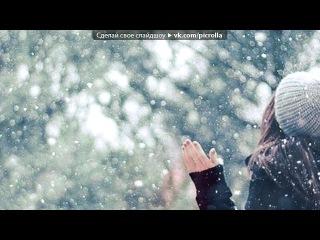 «ЗИМНИЕ  ЗАРИСОВКИ» под музыку Белая Гвардия - Зимний блюз . Picrolla