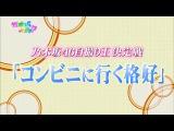 Nogizaka46 – Nogizakatte Doko ep76 от 24 марта 2013