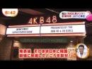 Nozawa Rena в новостях о переводе из JKT48 в AKB48 (Mezamashi TV от 20 июня 2013)
