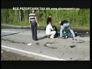 ТАУ - Жесть! Автокатастрофа - 5 погибших. 3 человека, 2 собаки.