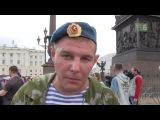 ВДВ про Путина.02.08.2013
